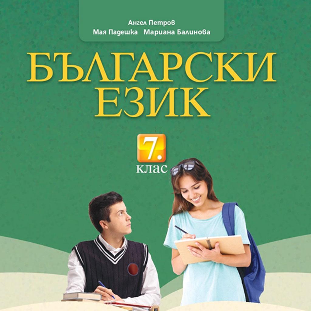 Снимка на учебник по български език за 7 клас