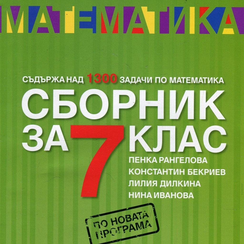 Снимка на учебник по математика