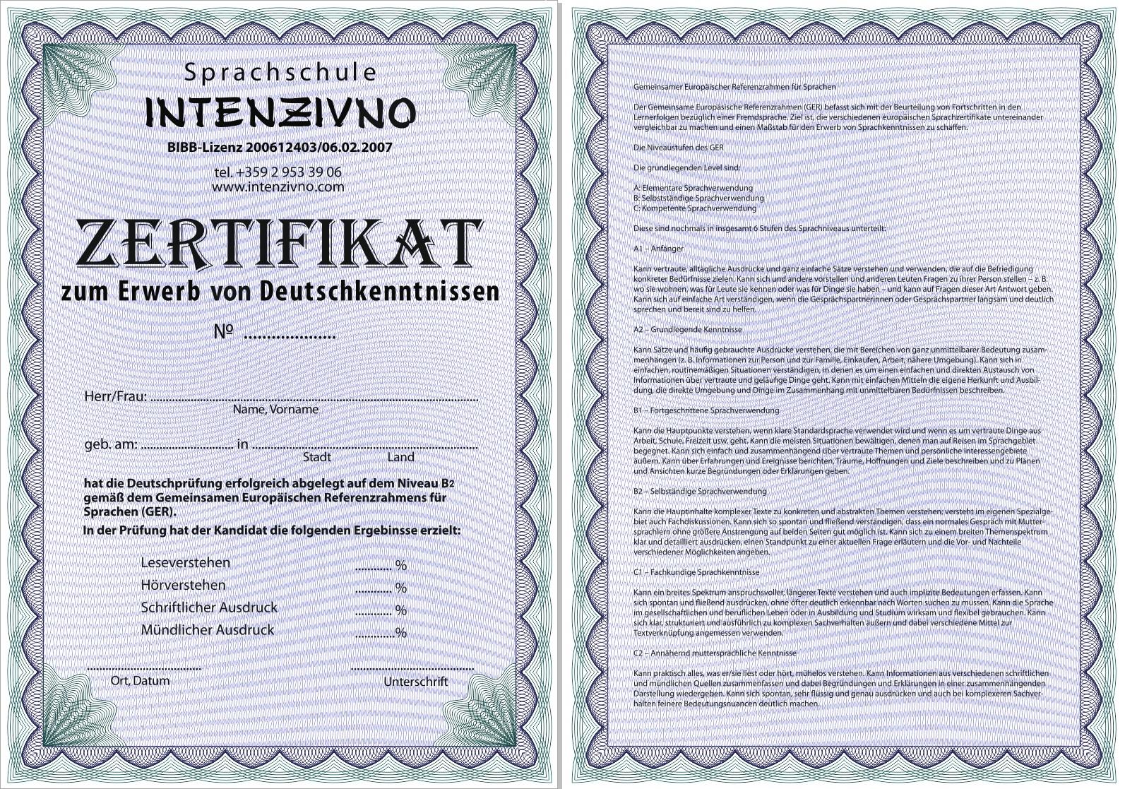 Снимка на сертификат по немски език